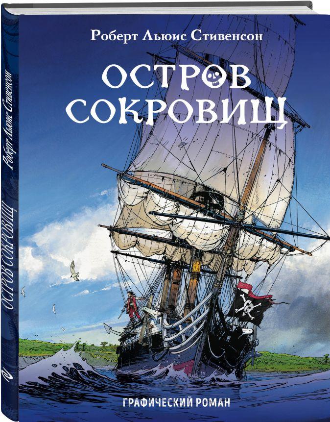 Роберт Льюис Стивенсон - Остров сокровищ обложка книги