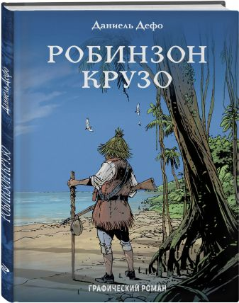 Даниель Дефо - Робинзон Крузо обложка книги