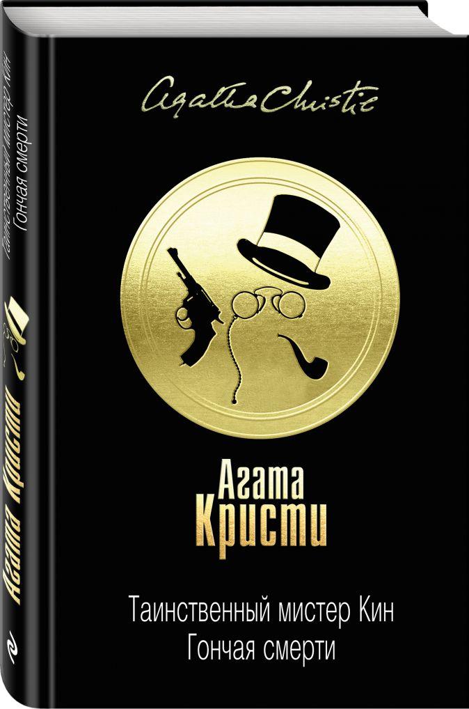 Агата Кристи - Таинственный мистер Кин. Гончая смерти обложка книги