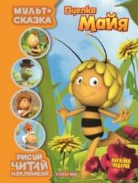Пчелка Майя. Мульт-сказка. Рисуй, читай, наклеивай. горн пчелка майя 8шт a