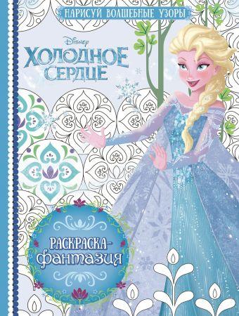 Холодное сердце.  РФ № 1702 . Раскраска-фантазия.