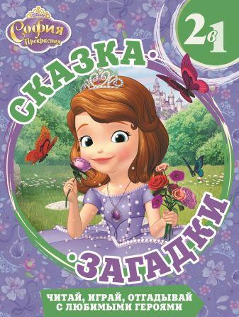 Праздничный концерт. София Прекрасная. Сказка + загадки 2 в 1.