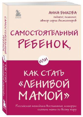 """Самостоятельный ребенок, или Как стать """"ленивой мамой"""" Быкова А.А."""