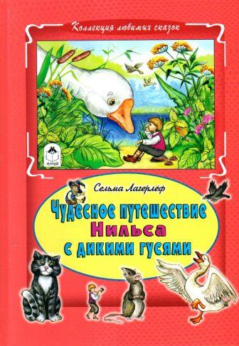 Чудесное путешествие Нильса с дикими гусями (Коллекция любимых сказок 7БЦ)