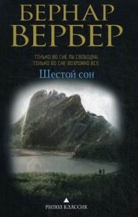 Вербер Б. - Шестой сон. Вербер Б. обложка книги