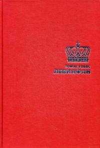 Гоббс Т. - Левиафан (Подарочная полка). Гоббс Т. обложка книги