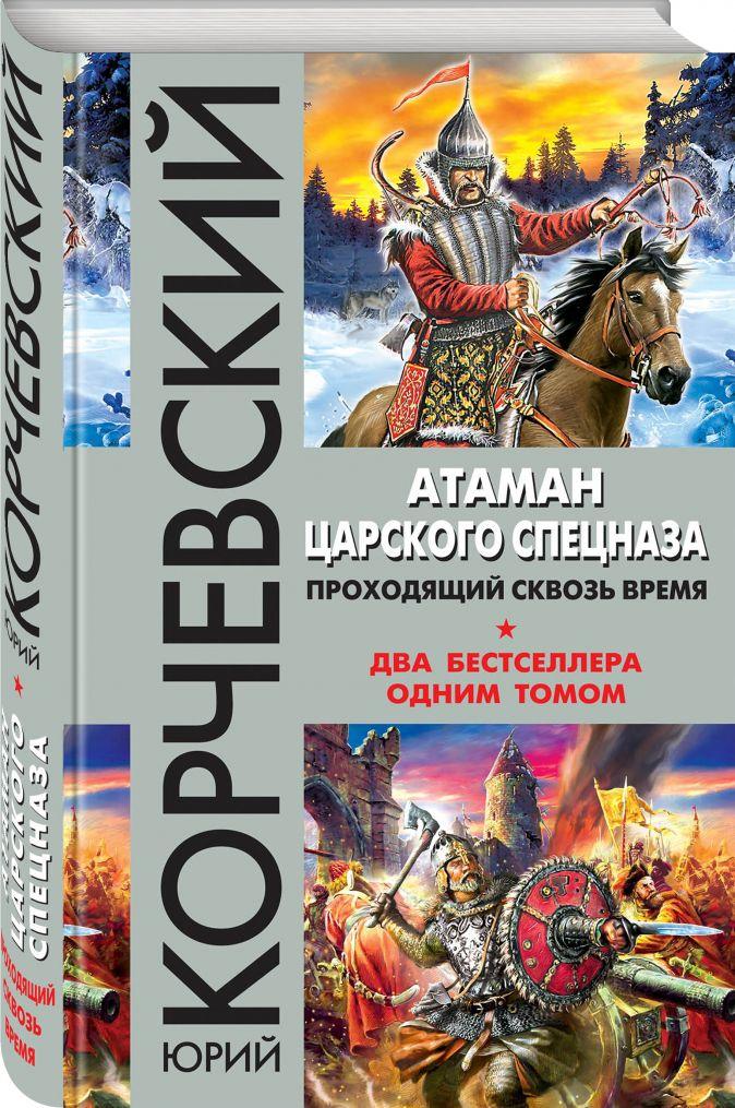 Юрий Корчевский - Атаман царского Спецназа. Проходящий сквозь время обложка книги