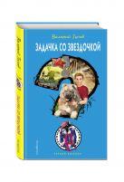 Валерий Гусев - Задачка со звездочкой' обложка книги