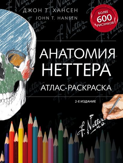 Анатомия Неттера: атлас-раскраска - фото 1