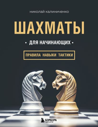 Шахматы для начинающих: правила, навыки, тактики - фото 1
