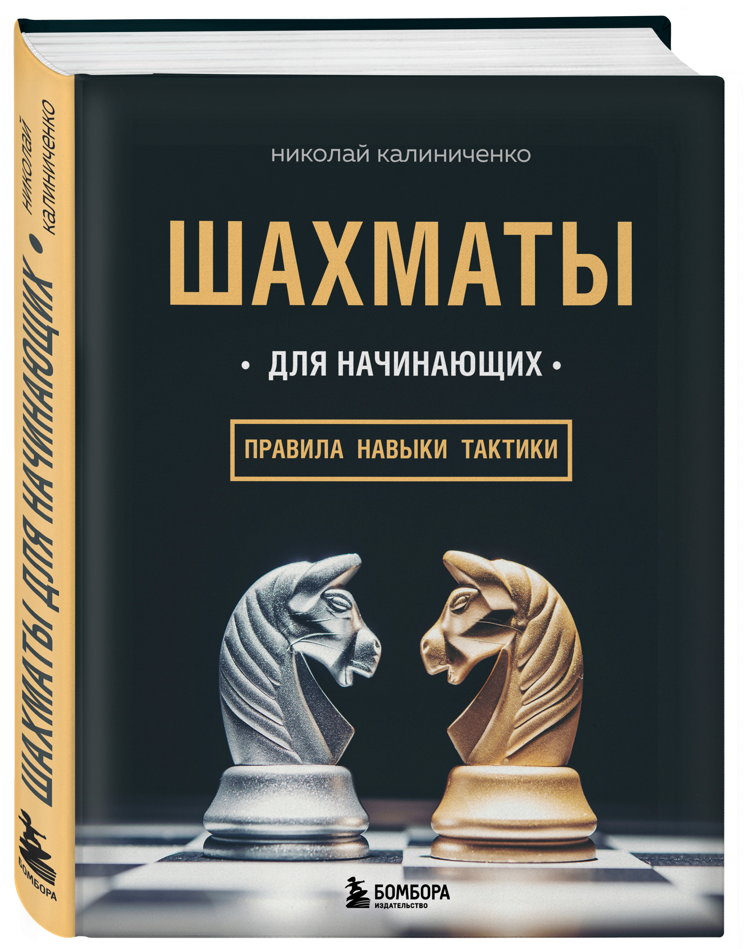 Николай Калиниченко Шахматы для начинающих: правила, навыки, тактики