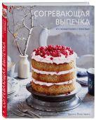 Бронте Аурель - Согревающая выпечка. Из Скандинавии с любовью' обложка книги