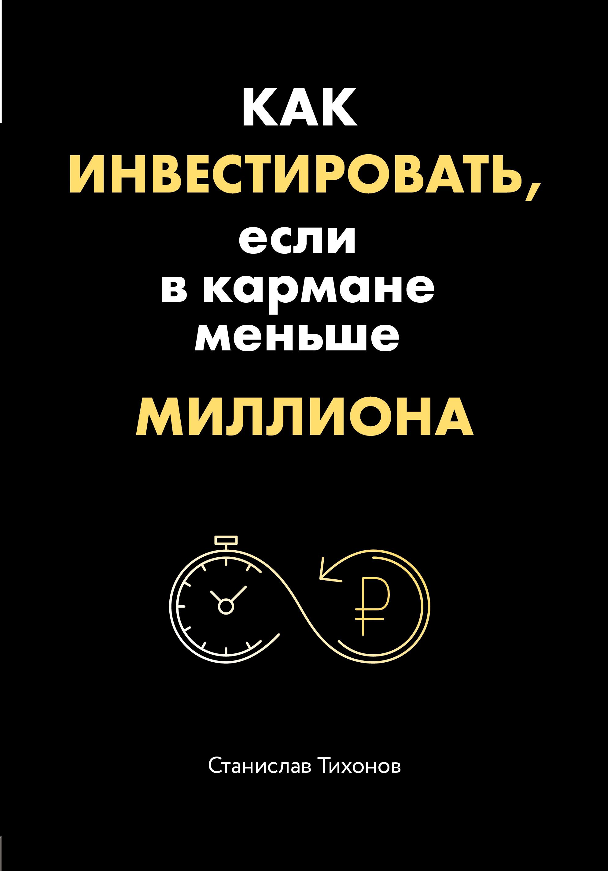 Станислав Тихонов Как инвестировать, если в кармане меньше миллиона