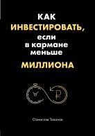 Станислав Тихонов - Как инвестировать, если в кармане меньше миллиона' обложка книги