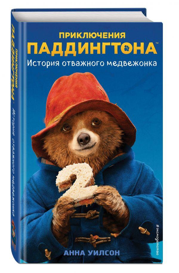 Уилсон Анна История отважного медвежонка