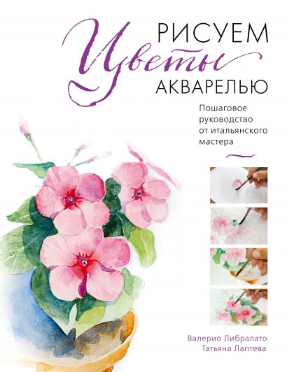 Рисуем цветы акварелью. Пошаговое руководство от итальянского мастера - фото 1