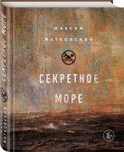 Максим Матковский - Секретное море' обложка книги