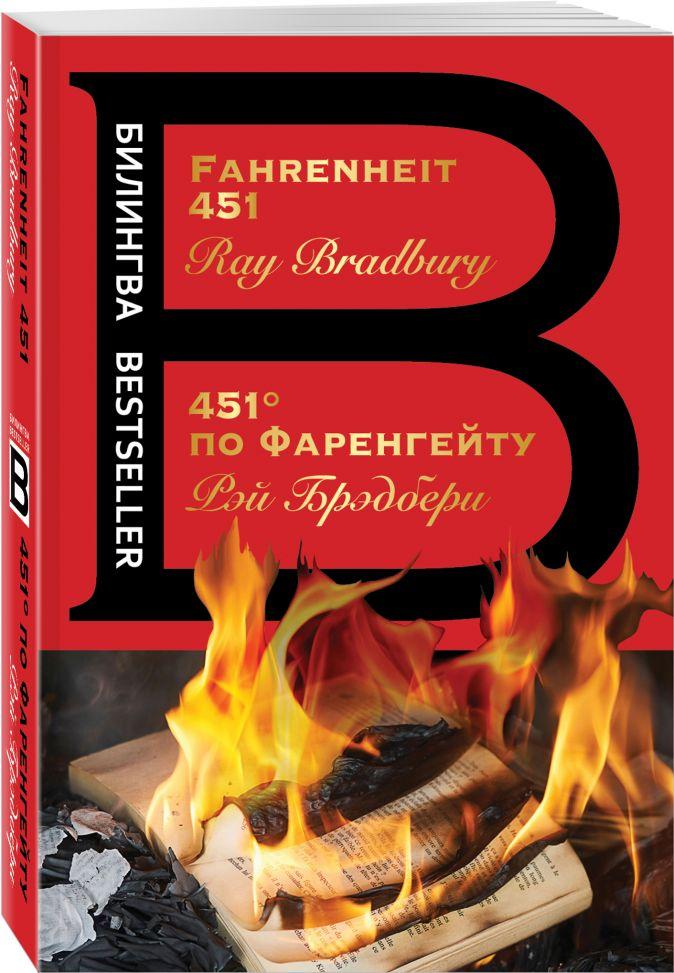 Рэй Брэдбери - 451' по Фаренгейту. Fahrenheit 451 обложка книги