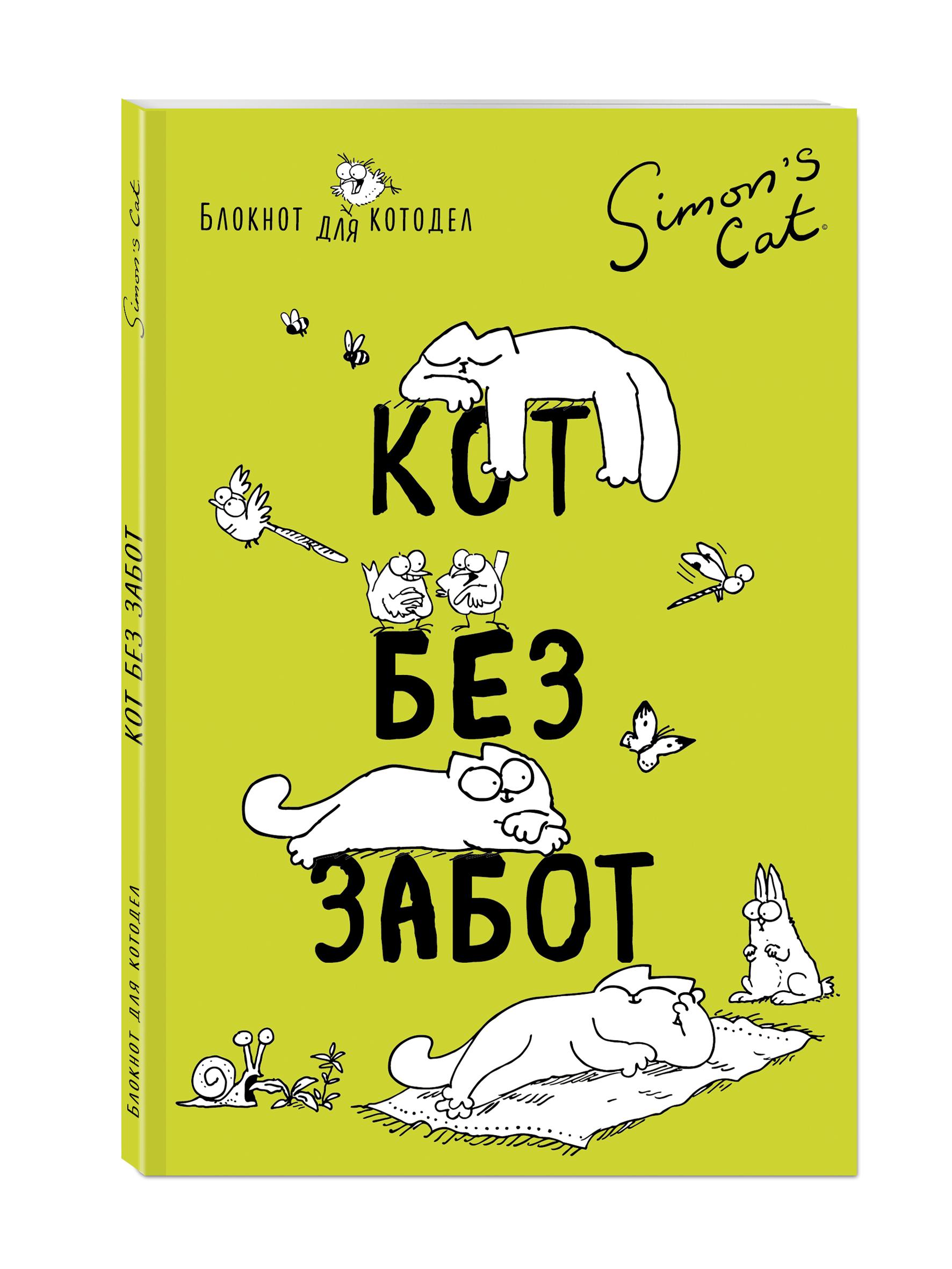 Саймон Тофилд Блокнот. Кот Саймона. Кот без забот саймон тофилд календарь настенный 2019 кот саймона