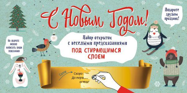 С Новым годом! Набор открыток с веселыми предсказаниями под стирающимся слоем набор открыток с новым годом с волшебными предсказаниями