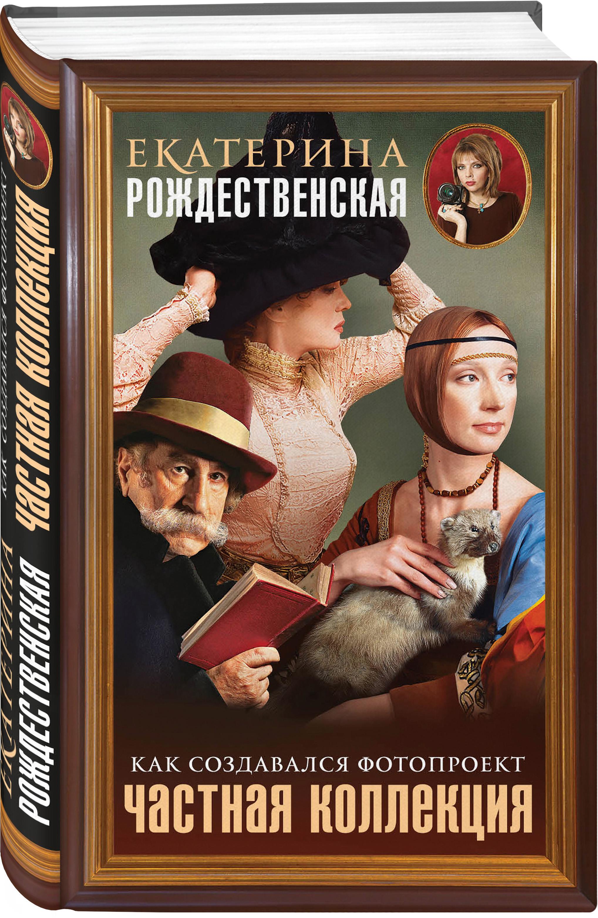 Екатерина Рождественская Частная коллекция. Как создавался фотопроект