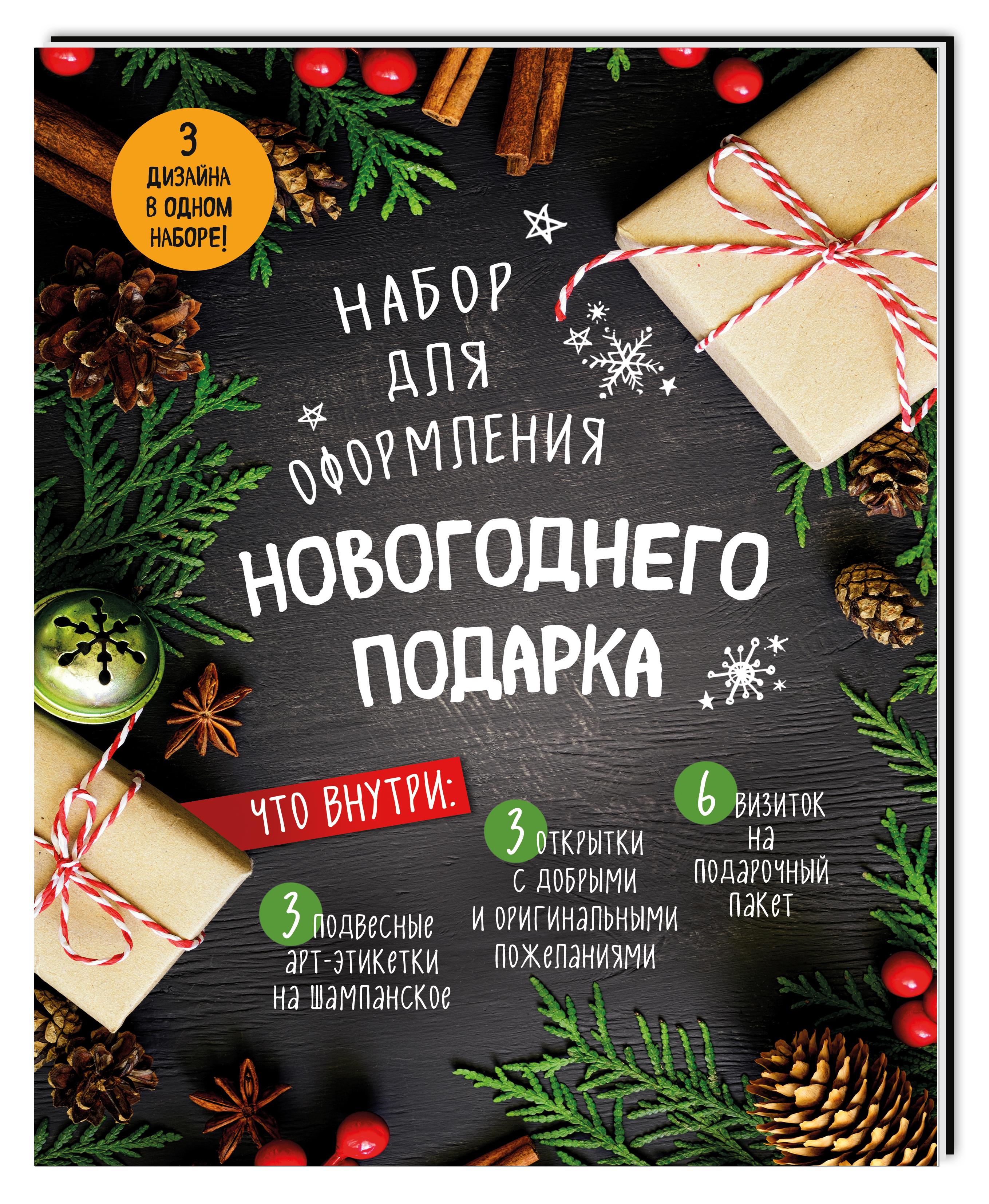 Набор для оформления новогоднего подарка (еловая композиция): подвесные арт-этикетки на шампанское, открытки, визитки на пакет (набор для вырезания) арт дизайн подарочный набор открытка с ручкой самой фееричной тебе