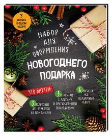 Набор для оформления новогоднего подарка (еловая композиция): подвесные арт-этикетки на шампанское, открытки, визитки на пакет (набор для вырезания)