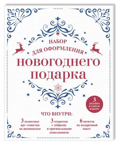 Набор для оформления новогоднего подарка (узоры): подвесные арт-этикетки на шампанское, открытки, визитки на пакет (набор для вырезания) (260х210 мм) - фото 1