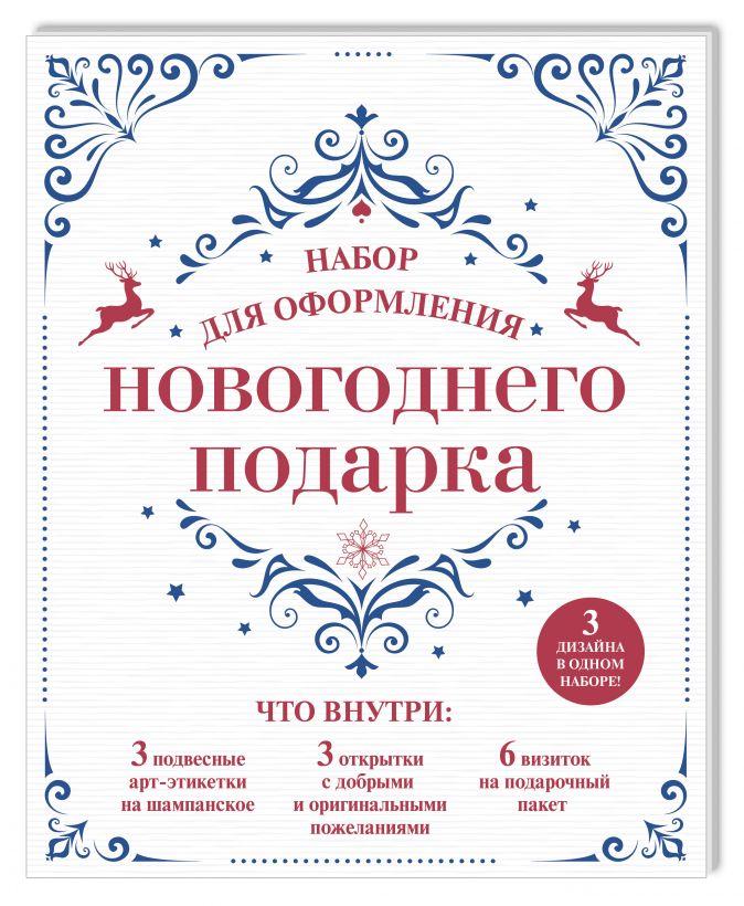 Набор для оформления новогоднего подарка (узоры): подвесные арт-этикетки на шампанское, открытки, визитки на пакет (набор для вырезания) (260х210 мм)