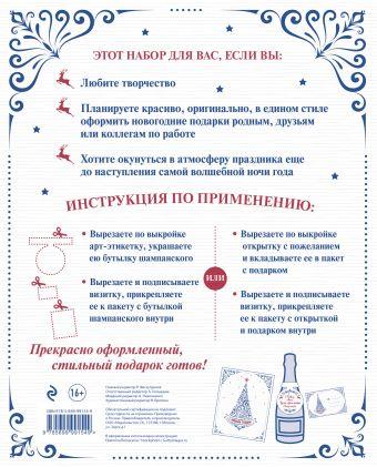 Набор для оформления новогоднего подарка (узоры): подвесные арт-этикетки на шампанское, открытки, визитки на пакет (набор для вырезания)