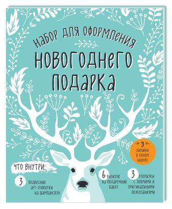 Набор для оформления новогоднего подарка (олень): подвесные арт-этикетки на шампанское, открытки, визитки на пакет (набор для вырезания) (260х210 мм)