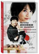 Кармен Доминго - Почему японки не полнеют' обложка книги
