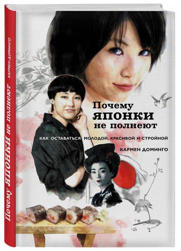 Почему японки не полнеют Кармен Доминго