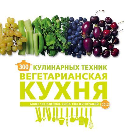 300 кулинарных техник. Вегетарианская кухня - фото 1