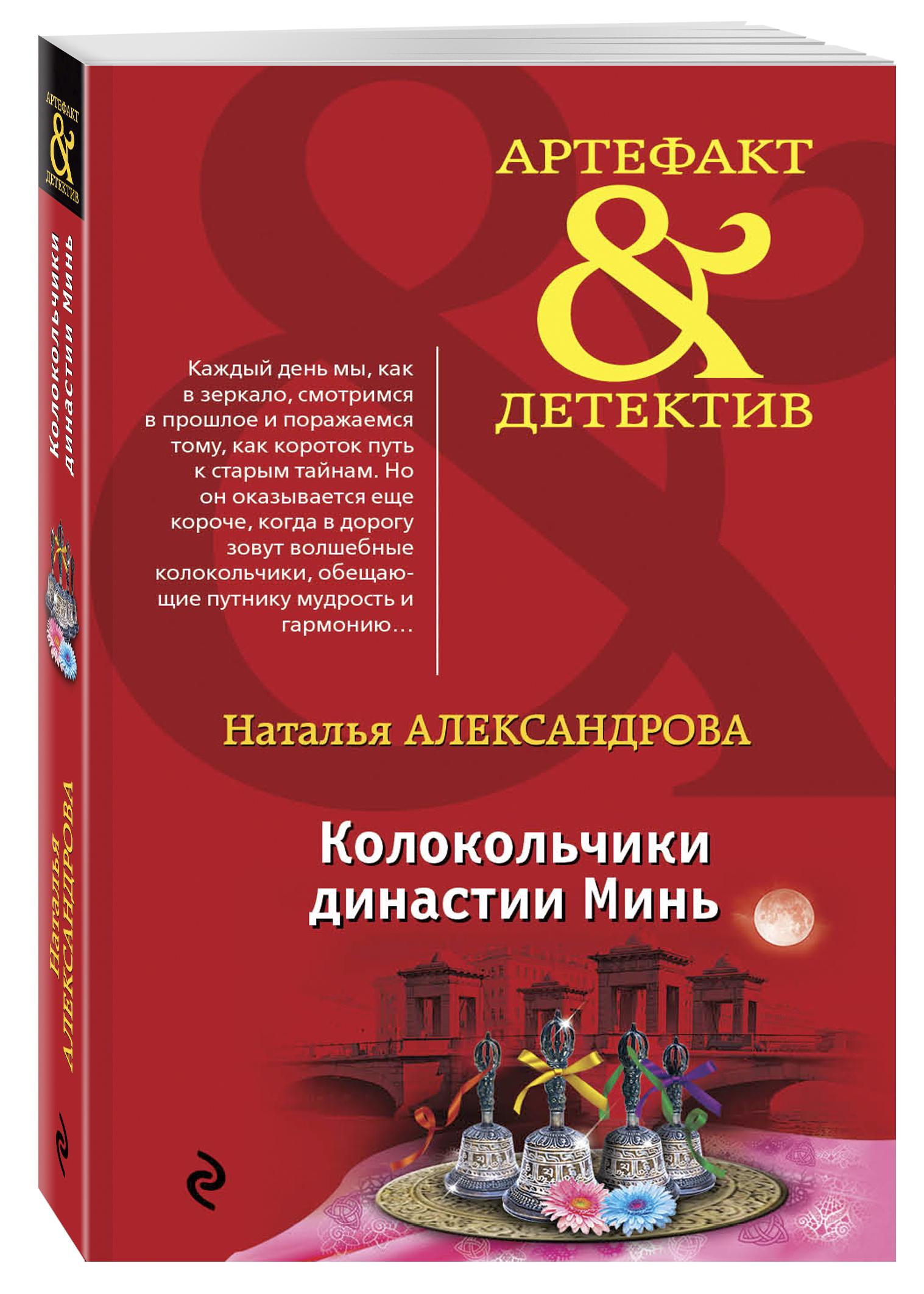 Наталья Александрова Колокольчики династии Минь