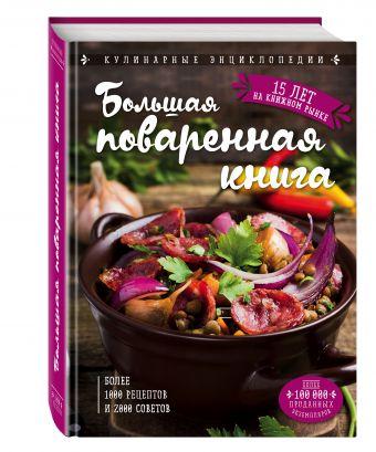 Большая поваренная книга Ольга Уварова