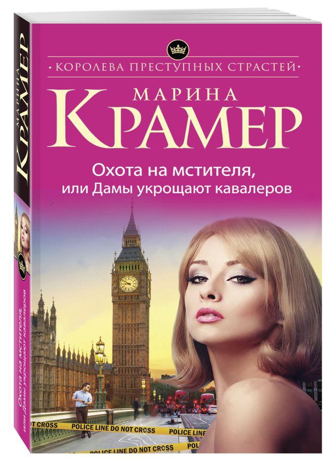 Марина Крамер - Охота на мстителя, или Дамы укрощают кавалеров обложка книги