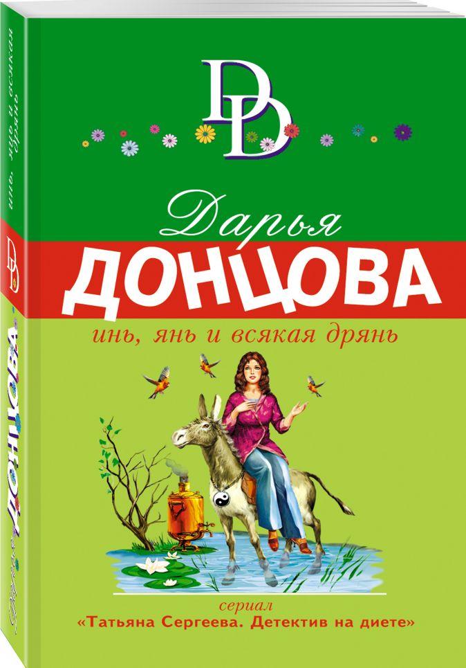 Дарья Донцова - Инь, янь и всякая дрянь обложка книги