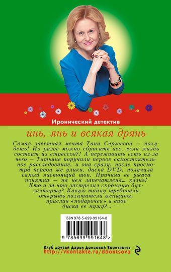 Инь, янь и всякая дрянь Дарья Донцова