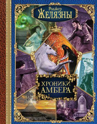 Роджер Желязны - Хроники Амбера обложка книги
