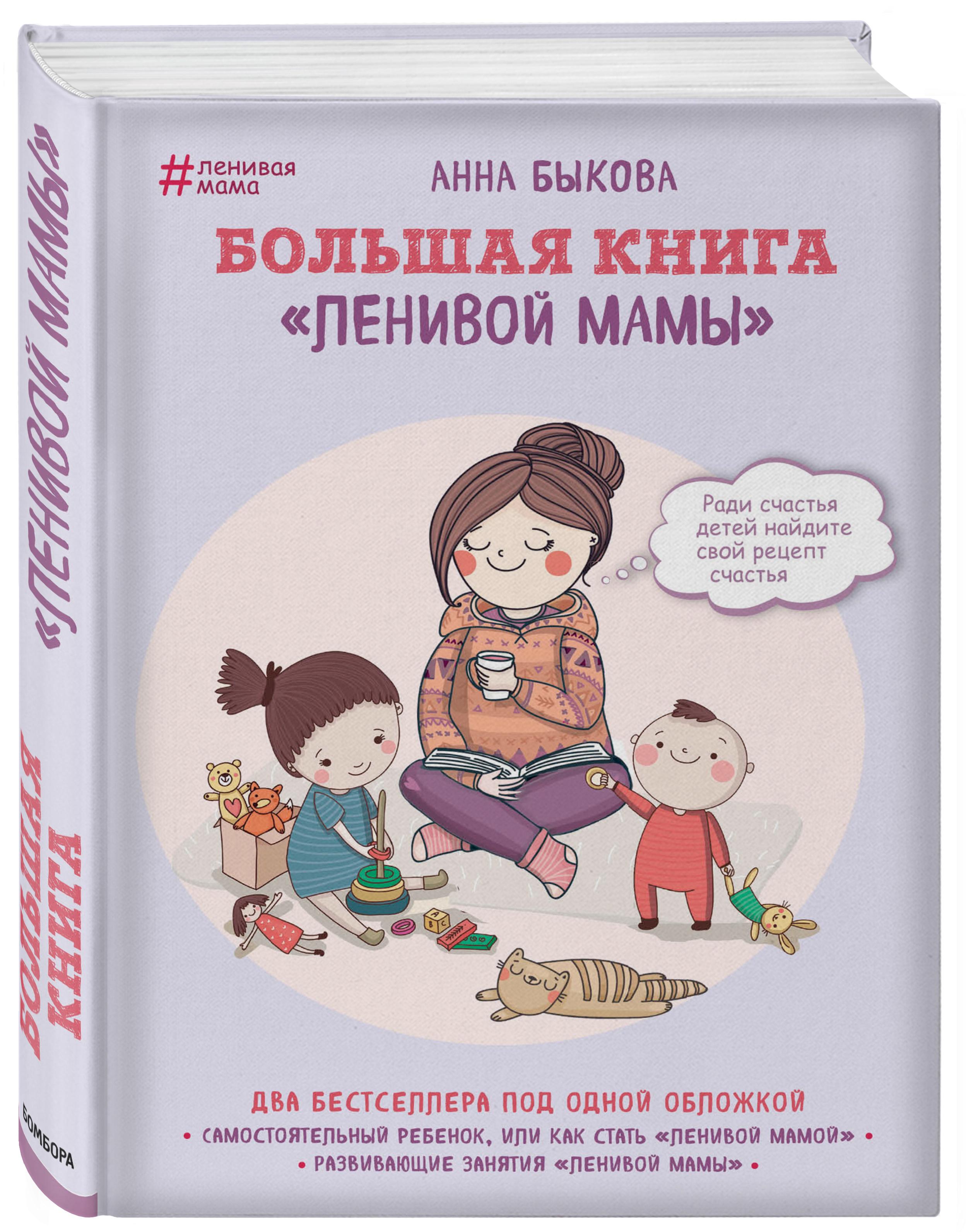 Быкова А.А. Большая книга ленивой мамы быкова а а большая книга ленивой мамы