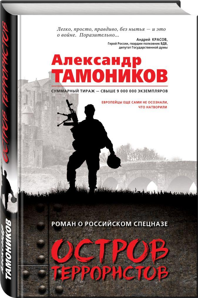 Александр Тамоников - Остров террористов обложка книги