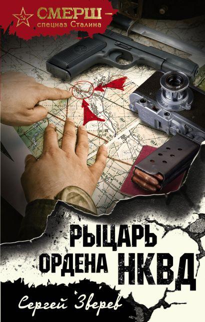 Рыцарь ордена НКВД - фото 1