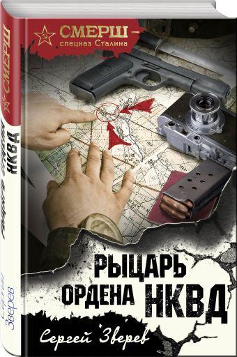 Рыцарь ордена НКВД Зверев С.И.