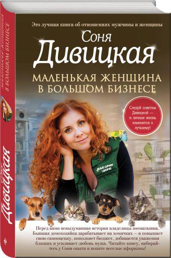 Маленькая женщина в большом бизнесе Соня Дивицкая