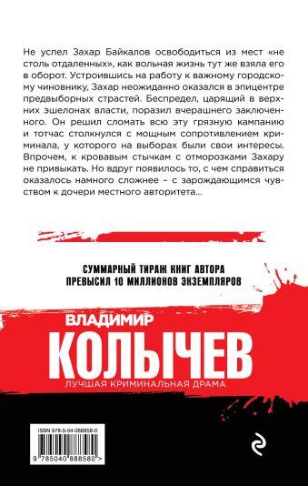 Дочь авторитета Колычев В.Г.
