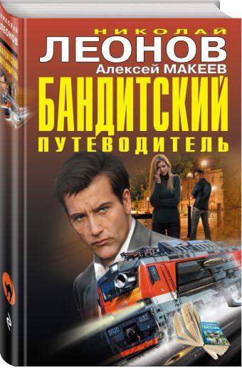 Бандитский путеводитель Николай Леонов, Алексей Макеев