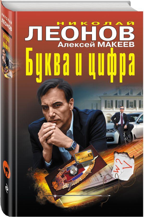 Буква и цифра Леонов Н.И., Макеев А.В.