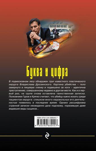 Буква и цифра Николай Леонов, Алексей Макеев