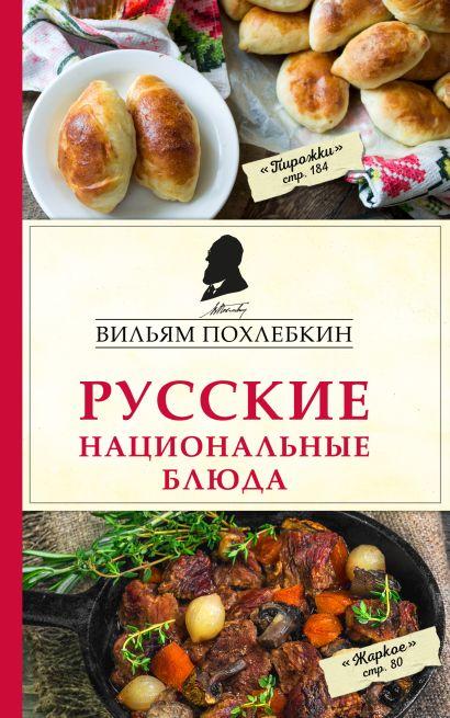 Русские национальные блюда - фото 1